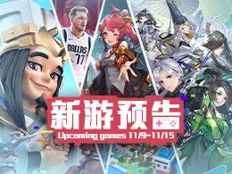 剑网3指尖对弈首发,多种类型游戏上线!11.9-11.15共有5款IOS新游信息!