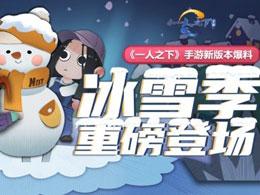 """全新玩法大揭秘 《一人之下》手游""""冰雪季""""版本即将上线"""