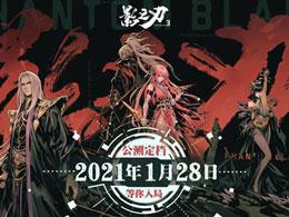 终于来了!《影之刃3》公测定档21年1月28日 等你入局