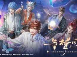 """《王者荣耀》五周岁主题歌""""与梦同行""""背后的设计故事"""