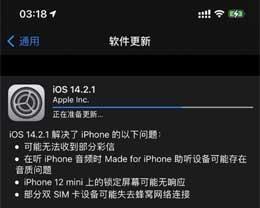 iOS 14.2.1正式版发布,解决iPhone 12系列触屏无反应等问题