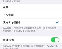 iPhone 升级 iOS 14 后的四个实用小技巧