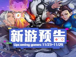 年轻人不讲武德!街霸来了!11.23-11.29共有3款IOS新游信息!