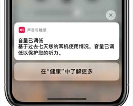 升级iOS 14.2后耳机音量变低了怎么办?