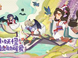 小小妖怪 触触可爱 《阴阳师:妖怪屋》花鸟卷大版本上线