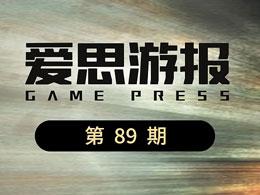 爱思游报第 89 期:黄金太阳可能回归?买爆!