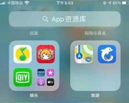 iOS14系统中的APP资源库可以关闭吗?