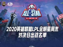 2020《英雄联盟》LPL全明星周末对决日名单出炉 首局玩家投票决定选手英雄