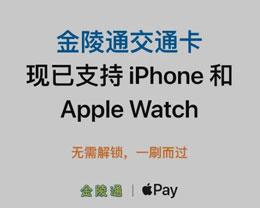 官网预告:金陵通(交通联合)即将支持 Apple Pay