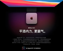M1 Mac mini 助苹果登顶日本台式电脑销量榜