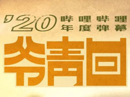 "B站2020年TOP5弹幕公布:""爷青回""当选年度弹幕"