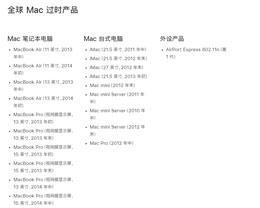 苹果首款视网膜 5K 屏 iMac 被列入过时产品列表