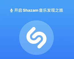如何通过 Shazam 领取 5 个月的 Apple Music 试用?