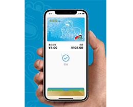 如何在 iPhone 12 上使用 Apple Pay 快捷交通卡功能?