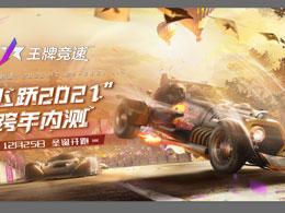 """赛道见!《王牌竞速》""""飞跃2021""""跨年内测定档 速度狂欢即将开启!"""
