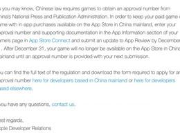 七麦:12月31日起,无版号游戏无法上架App Store或成定局