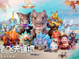 《梦想新大陆》iOS平台预约开启 这一回合陪你奇幻冒险