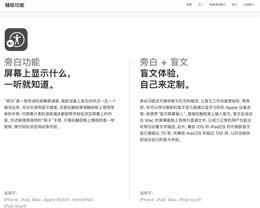 苹果在国际残疾人日更新「辅助功能」页面