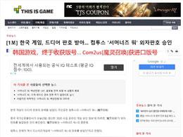时隔4年,韩国游戏在中国首获版号:韩国游戏业欢呼!