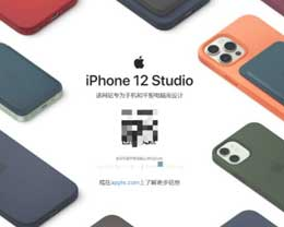 iPhone 12 Studio是什么?iPhone 12 Studio干什么用?