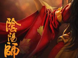 《阴阳师》手游改编真人剧即将开拍 有望明年开播