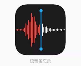 iOS 14 小技巧:增强语音备忘录录音