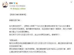 《原神》致谢玩家:未能获奖 但有幸登上TGA国际舞台