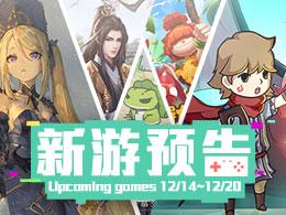 蛙儿子又来啦!12.14-12.20共有6款IOS新游信息!