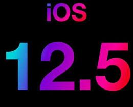 苹果发布 iOS 12.5 正式版,支持 COVID -19 暴露通知