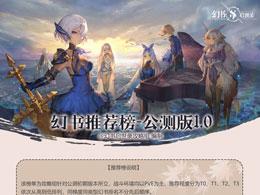《幻书启世录》公测版节奏榜新鲜出炉!