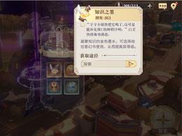 《幻书启世录》萌新想要变强?游戏资源的重要获得途径 一定要了解