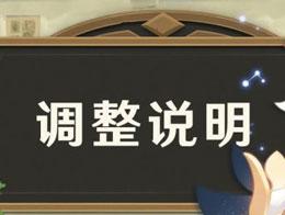 """《原神》发布角色""""钟离""""调整公告 希望为玩家提供更好的游戏体验"""