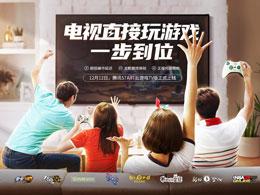 腾讯START云游戏TV版上线,打开电视就能畅玩主机游戏