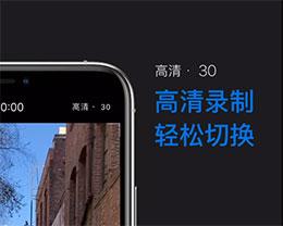 "iOS 14:在""相机""应用中即可更改视频质量"