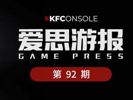 爱思游报第 92 期:KFC出游戏主机 Faker捐款对抗疫情