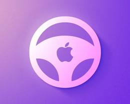 苹果汽车业务仍处于早期阶, 最早要到 2025-2027 年才有可能推出