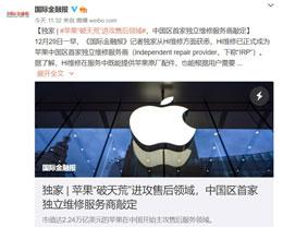 Hi 维修正式成为苹果中国区首家独立维修服务商