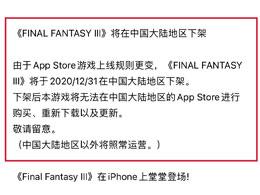 SE预告国区下架部分《最终幻想》手游,苹果版号严打将来临?