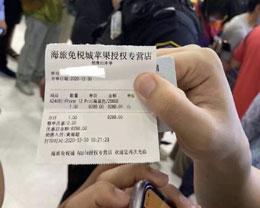 琼版 iPhone 12/Pro 开卖:比官方价便宜 1000 余元