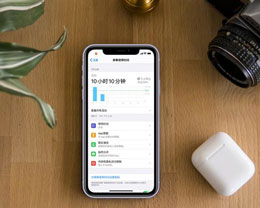 如何通过 iPhone 的「屏幕使用时间」管理每日使用手机的时间?