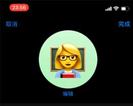 iOS 14中如何为通讯录好友添加Emoji头像?