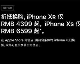 国行 iPhone 降价是什么活动?iPhone 行货降价幅度、购买地址介绍