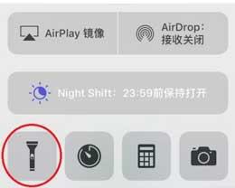 iPhone手机如何一键打开手电筒?