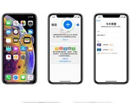 北京、上海用户如何参加 Apple Pay 交通卡首次开卡满赠活动?