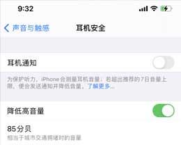 iPhone xs连接蓝牙听歌声音小怎么办?