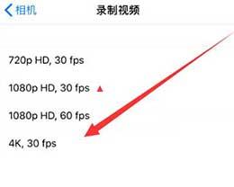 iPhone12拍视频闪屏怎么办?如何解决?
