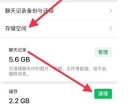 iPhone12需要清微信缓存吗?iPhone12清微信缓存方法
