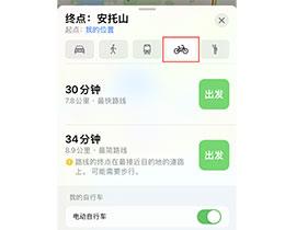 iOS 14 新功能:地图 App 为你提供骑行专属路线