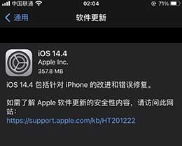 iOS 14.4 正式版更新了什么内容?附iOS 14.4 正式版升级方法