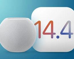 苹果为 HomePod 推送 14.4 系统更新